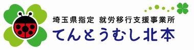 埼玉県指定 就労移行支援事業所 てんとうむし北本